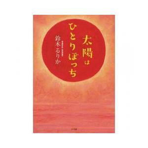 日本の小説 / 太陽はひとりぼっち/鈴木るりか
