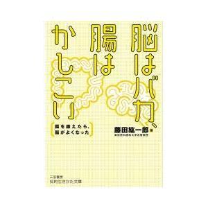 脳はバカ、腸はかしこい/藤田紘一郎
