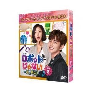 海外TV / 送料無料/ ロボットじゃない〜君に夢中〜 BOX2期間限定生産/DVD