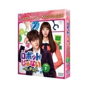 海外TV / 送料無料/ ロボットじゃない〜君に夢中〜 BOX1期間限定生産/DVD