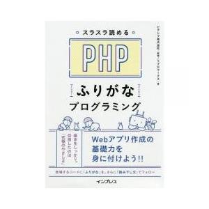 Web作成・開発 / スラスラ読めるPHPふりがなプログラミング/ピクシブ株式会社/リブロワークス