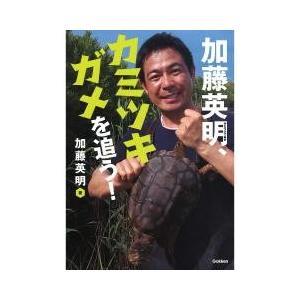 学習 / 加藤英明、カミツキガメを追う/加藤英明