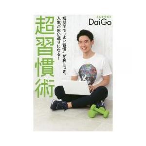 """実用書 / 超習慣術 短期間で""""よい習慣""""が身につき、人生が思い通りになる/DaiGo"""