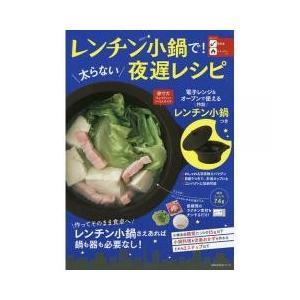 クッキング・レシピ / レンチン小鍋で太らない夜遅レシピ/レシピ