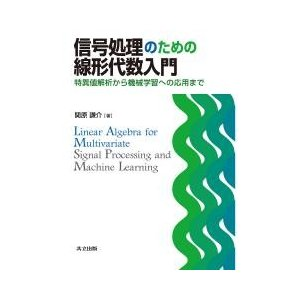 工学 / 信号処理のための線形代数入門 特異値解析から機械学習への応用まで/関原謙介