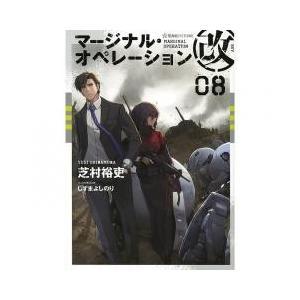ノベルス / マージナル・オペレーション改 08/芝村裕吏