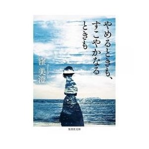 日本の小説 / やめるときも、すこやかなるときも/窪美澄