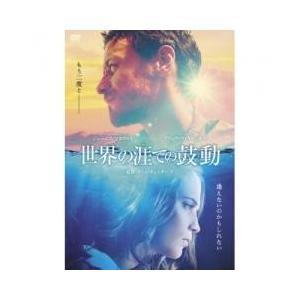 洋画 / 送料無料/ 世界の涯ての鼓動DVD