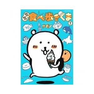 青年コミック / MOGUMOGU食べ歩きくま 2/ナガノ