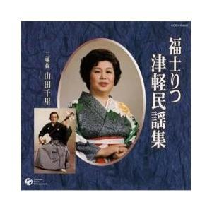 純邦楽/演歌 / 福士りつ / 福士りつ 津軽民謡集CD
