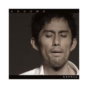 J-POP / ヒライケンジ / 大きな古時計 / モテたい音頭CD Maxi