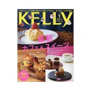 女性ファッション・ライフスタイル / 月刊KELLY(ケリー) 2020年1月号