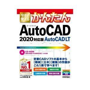 グラフィックス・DTP・音楽 / 今すぐ使えるかんたんAutoCAD/AutoCAD LT/日野眞澄