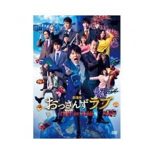 邦画 / 送料無料/ 劇場版おっさんずラブ DVD 通常版DVD