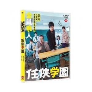 邦画 / 送料無料/ 任侠学園DVD/DVD