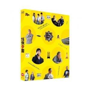 邦画 / 送料無料/ 任侠学園 (特装限定版)Blu-ray/BLU-RAY DISC