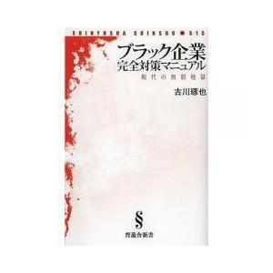 新書・選書 / ブラック企業完全対策マニュアル/古川琢也