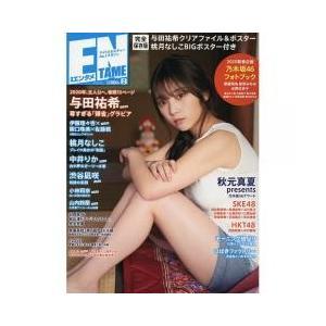 男性ファッション・ライフスタイル / ENTAME(エンタメ) 2020年2月号