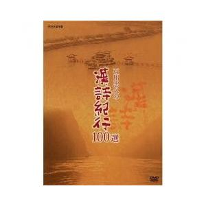 ホビー・実用 / 石川忠久の漢詩紀行100選(新価格) DVD-BOX 全10枚組DVD