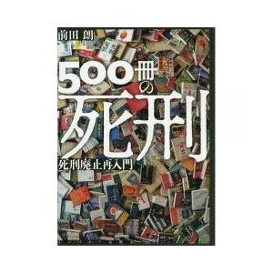 社会学 / 500冊の死刑 死刑廃止再入門/前田朗