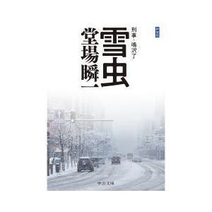 日本の小説 / 雪虫/堂場瞬一