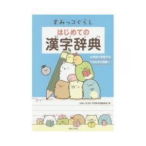 国語 / すみっコぐらしはじめての漢字辞典/主婦と生活社学習参考書編集部