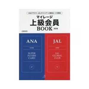 趣味 / マイレージ上級会員BOOK ANAプラチナ、JALサファイアへの最短ルートを解説