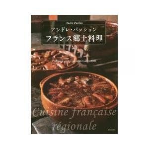 クッキング・レシピ / フランス郷土料理/アンドレ・パッション/レシピ