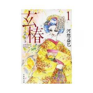 文庫 / 玄椿 第1巻/河惣益巳