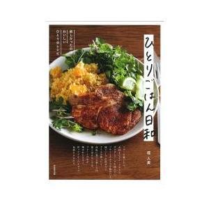 クッキング・レシピ / ひとりごはん日和/堤人美/レシピ