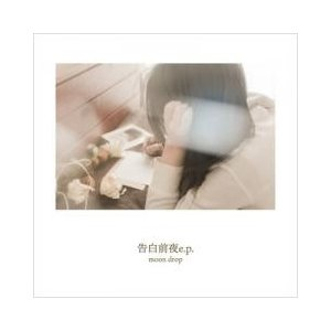 J-POP / moon drop / 告白前夜 e.p.CD