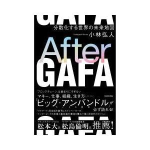 経済学・経済事情 / After GAFA 分散化する世界の未来地図/小林弘人