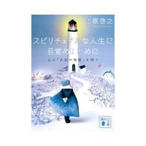 日本の小説 / スピリチュアルな人生に目覚めるために 心に「人生の地図」を持つ/江原啓之