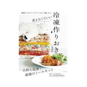 クッキング・レシピ / 考えなくていい冷凍作りおき/上島亜紀/レシピ