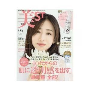 女性ファッション・ライフスタイル / 美ST(ビスト) 2020年5月号