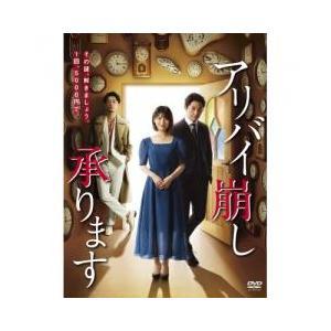 TVドラマ / 送料無料/ アリバイ崩し承ります DVD-BOXDVD