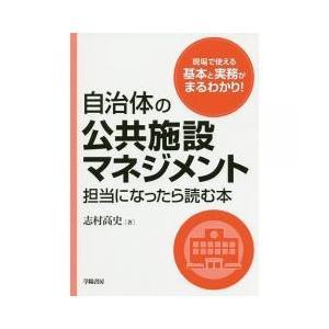 政治 / 自治体の公共施設マネジメント担当になったら読む本/志村高史