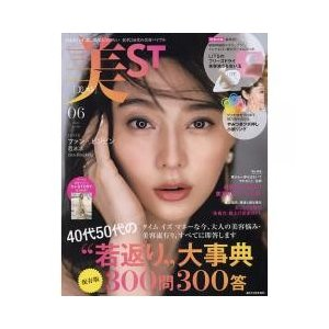 女性ファッション・ライフスタイル / 美ST6月号増刊 2020年6月号 美ST(ビスト)増刊