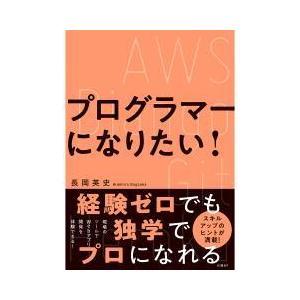 プログラミング / プログラマーになりたい/長岡英史