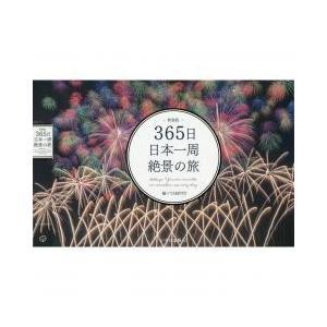 国内旅行 / 365日日本一周絶景の旅/TABIPPO/旅行