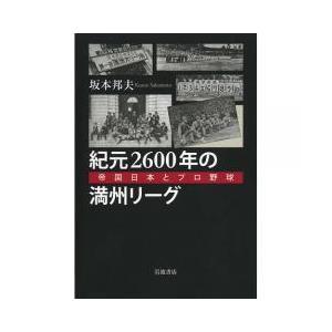 歴史読み物 / 紀元2600年の満州リーグ 帝国日本とプロ野球/坂本邦夫