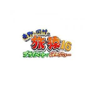 お笑い・バラエティ / 送料無料/ 東野・岡村の旅猿16 プライベートでごめんなさい...何も決めず...