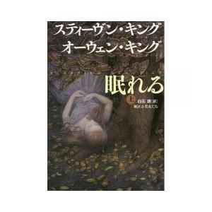 外国の小説 / 眠れる美女たち 上/スティーヴン・キング/オーウェン・キング/白石朗