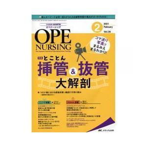 看護学 / オペナーシング 第36巻2号(2021−2)