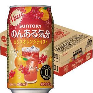 カシスとオレンジの華やかな香りと甘酸っぱさが調和した、フルーティーな味わい。お酒気分が楽しめるノンア...
