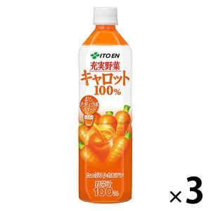 充実野菜 キャロット100% 930g 1セット(3本) 野菜ジュース/ 野菜ジュース