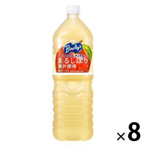 果実のおいしさを生かし、着色料・保存料は不使用。純水仕立て。 アサヒ飲料 バヤリースアップル 1.5...