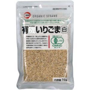有機栽培のごま原料をカタギ自慢の焙煎で香ばしく仕上げました カタギ食品の有機いりごま白。有機栽培のご...