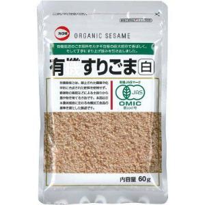 有機栽培のごま原料をカタギ自慢の焙煎で香ばしく仕上げました カタギ食品 有機すりごま白 1袋(60g...