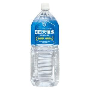 天然活性水素水とも呼ばれている、硬度約32mg/L、Ph約8.3の弱アルカリ性ミネラルウォーターです...